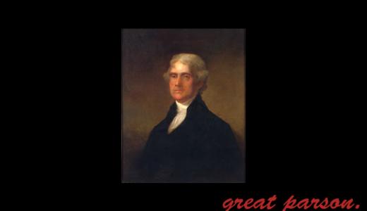 トマス・ジェファーソン『信念に関しては岩の様に動ぜず、その他のことに関しては流れに任せること。』