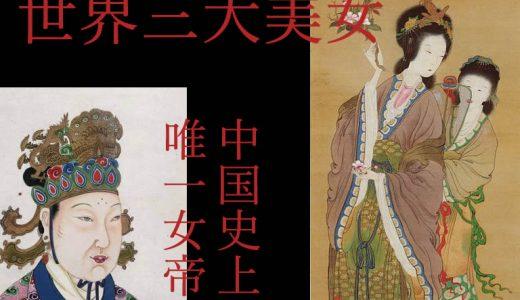 中国史上唯一の女帝『則天武后』と、世界三大美女『楊貴妃』がいた『唐』の盛衰