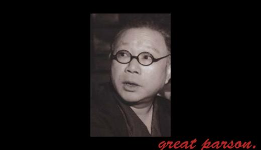山本周五郎『心に傷をもたない人間がつまらないように、あやまちのない人生は味気ないものだ。』