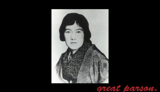 与謝野晶子『人間は何事にせよ、自己に適した一能一芸に深く達してさえおればよろしい。』