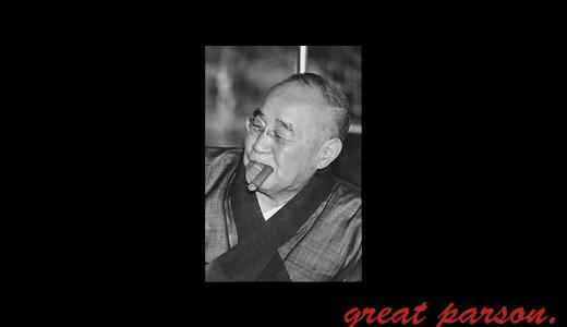 吉田茂『戦争に負けて外交に勝った例はある。』