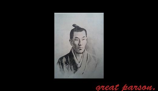 吉田松陰『豪傑とは万事自ら創してあえて人の轍跡を踏まぬことなり。』