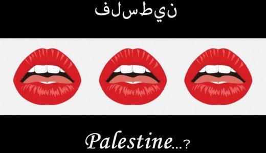 イギリスの三枚舌外交が原因で発生した『パレスチナ問題』!ユダヤ人『返せ!』アラブ人『こっちのセリフだ!』
