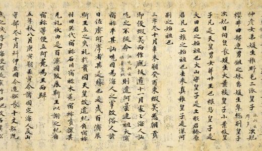 日本最古の歴史書『古事記』と『日本書紀』、そして日本初の流通貨幣『和同開珎(わどうかいちん)』が発効!