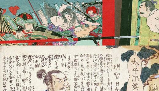 明智光秀はなぜ『本能寺の変』で信長を討ち、その直後に秀吉に殺されているのか?事件の真相とはいかに