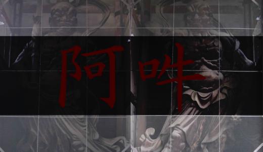 ルネサンスは鎌倉時代の日本にもあった!運慶・快慶の『金剛力士像』にあった素朴で豪壮な美しさの理由