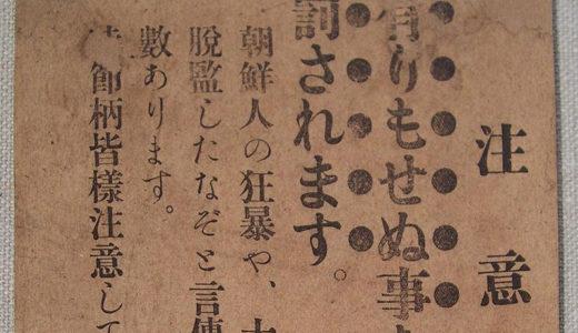 『関東大震災』でデマが流れて1,000人の朝鮮人が殺害される!10万人が亡くなり、日本は大混乱に陥る