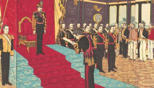 『大日本帝国憲法』を作って天皇の権威を引き上げよ!伊藤博文が『初代内閣総理大臣』でリードする