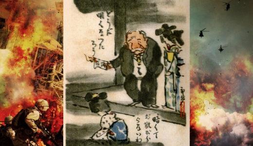 第一次世界大戦を利用して『帝国日本』は虎視眈々と野心を燃やし、『大戦景気』がお金を燃やす成金を生んだ