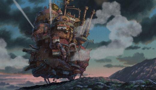 『ハウルの動く城』の世界を目一杯楽しもう!(クイズ&イラスト)