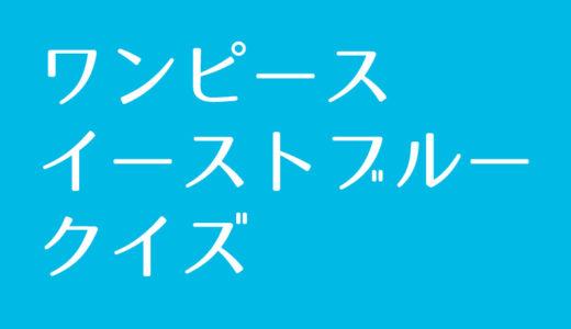 ワンピース『東の海(イーストブルー)』クイズに挑戦!