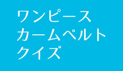 ワンピース『凪の帯(カームベルト)』クイズに挑戦!