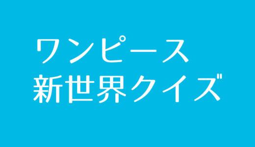 ワンピース『新世界』クイズに挑戦!