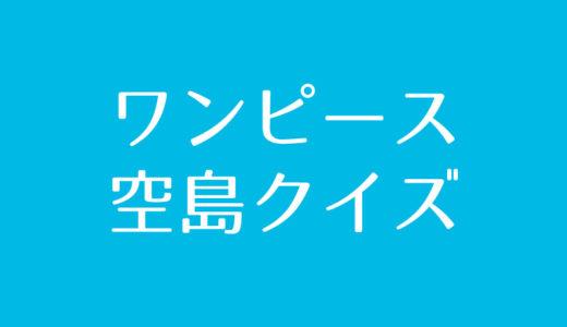 ワンピース『空島』クイズに挑戦!