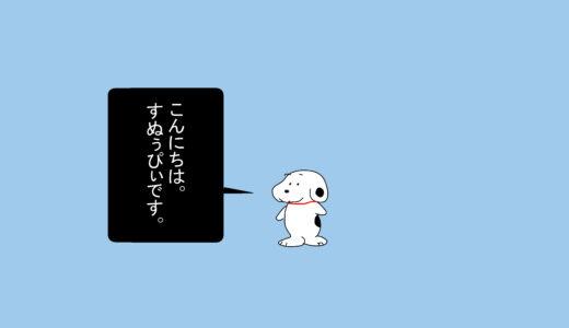 """""""約""""4コマWEB漫画『ピーナッツをよろしくね』"""