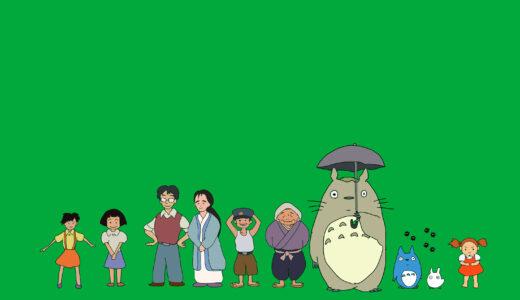 『となりのトトロ』のキャラクターや年齢一覧(&全キャライラスト)