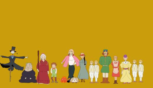 『ハウルの動く城』のキャラクターや年齢一覧(&全キャライラスト)