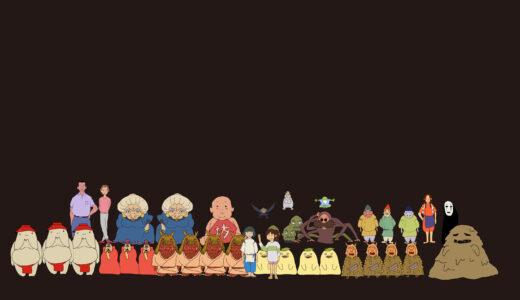 『千と千尋の神隠し』のキャラクターや年齢一覧(&全キャライラスト)