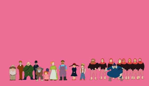 『天空の城ラピュタ』のキャラクターや年齢一覧(&全キャライラスト)