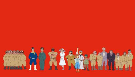 『紅の豚』のキャラクターや年齢一覧(&全キャライラスト)