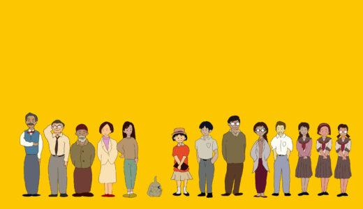 『耳をすませば』のキャラクターや年齢一覧(&全キャライラスト)